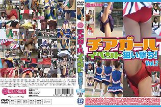 チアガール イベント狙い撃ち! Vol.2