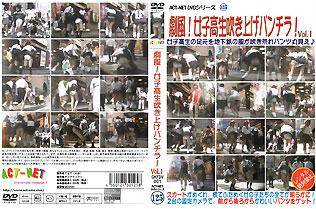劇風!女子校生吹き上げパンチラ! Vol.1