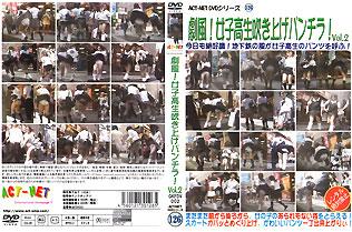 劇風!女子校生吹き上げパンチラ! Vol.2